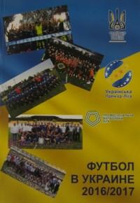 Футбол в Украине № 26/ Вся футбольная Европа № 7. Ю. Ландер