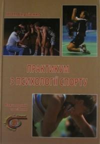 Практикум з психологii спорту. Л. Сергiенко.
