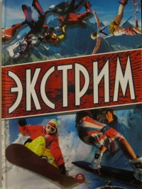 Экстрим. Д. Шаповалов