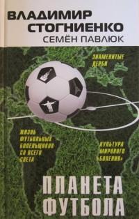 Планета футбола. В. Стогниенко, С. Павлюк