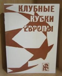 Клубные кубки Европы. Выпуск 12. Ю. Ландер