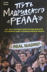 Путь Мадридского «Реала». С. Мендис