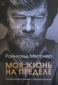 Моя жизнь на пределе. Автобиография в беседе с Томасом Хютлином. Р. Месснер
