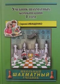 Учебник шахматных комбинаций. 1 том. С. Иващенко