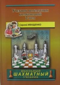 Учебник шахматных комбинаций. 2 том. С. Иващенко