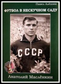 Анатолий Маслёнкин. Футбол в нескучном саду. П. Алёшин