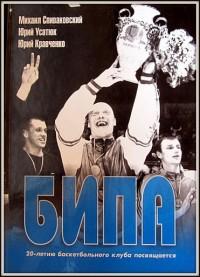 БИПА. М. Спиваковский, Ю. Усатюк, Ю. Кравченко