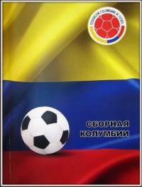 Сборная Колумбии. Ю. Ландер