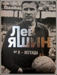Лев Яшин. «Я – легенда». Д. Шульце-Мармелинг