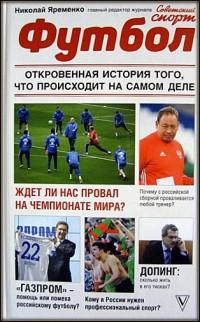 Футбол: откровенная история того, что происходит на самом деле. Н. Яременко