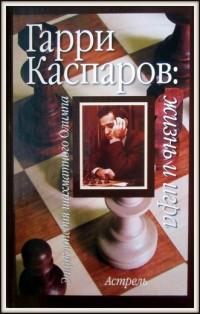 Гарри Каспаров: жизнь и игра. И. Линдер, В. Линдер