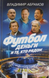 Футбол, деньги и те, кто рядом. В. Абрамов