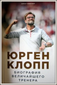 Юрген Клопп. Биография величайшего тренера. Э. Невелинг