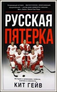 Русская пятерка, К. Гейв
