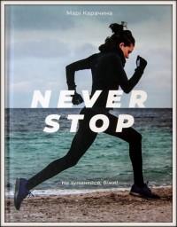Never stop. Не зупиняйся, біжи! Марі Карачина