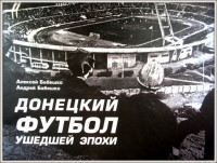 Донецкий футбол ушедшей эпохи. Ал. Бабешко, Ан. Бабешко