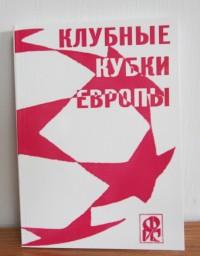 Клубные кубки Европы. Выпуск 9  Ю. Ландер
