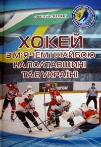Хокей. З м'ячем і шайбою на Полтавщині та в Україні. А. Ломов
