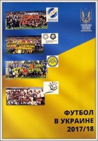Футбол в Украине № 27/ Вся футбольная Европа № 8. Ю. Ландер