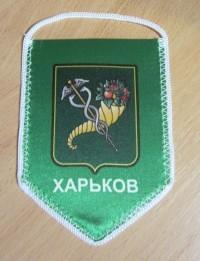 Вымпел  малый, герб  Харькова