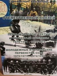 Отечественный хоккей. Первый, второй, третий и четвёртый эшелоны 1970/1971 – 1974/1975.  Молодёжные и юношеские первенства СССР