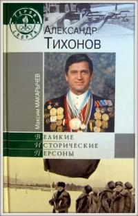 Александр Тихонов. М. Макарычев