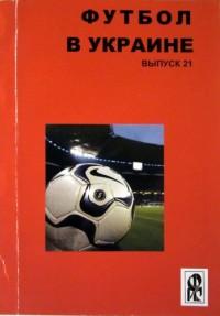 Футбол в Украине 2011/2012 гг. Выпуск 21. Ю. Ландер