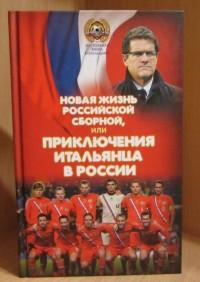 Новая жизнь российской сборной, или приключения итальянца в России. Н. Ярёменко