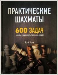 Прагматические шахматы. 600 задач, чтобы повысить уровень игры. Рэй Чэн