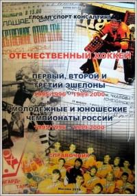 Отечественный хоккей. Первый, второй и третий эшелоны 1995/1996 – 1999/2000. Молодёжные и юношеские чемпионаты России 1995/1996 – 1999/2000. А. Серебренников