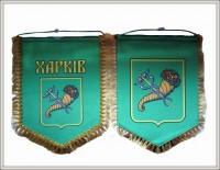 Вымпел средний герб  Харькова