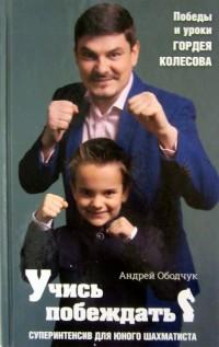 Учись побеждать. Суперинтенсив для юного шахматиста. А. Ободчук