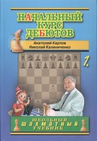 Начальный курс дебютов. В 2-х томах. А.Карпов, Н.Калиниченко