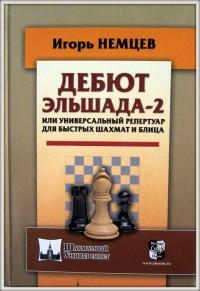 Дебют Эльшада-2 или универсальный репертуар для быстры шахмат и блица. И. Немцев