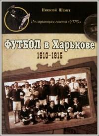 Футбол в Харькове 1910 - 1915. Н. Шемет