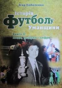 Історія футболу Уманщини. Книга ІІ. І. Соболенко