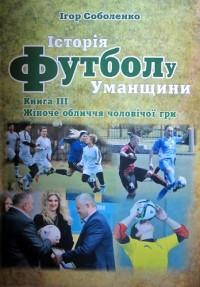 Історія футболу Уманщини. Книга ІІІ. І. Соболенко