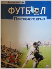 Футбол Прибузького краю. Я. Підкіпняк