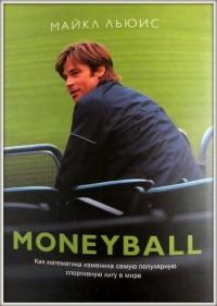 Moneyball. Как математика изменила самую популярную спортивную лигу в мире. М. Льюис
