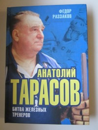 Битва железных тренеров. А. Тарасов. Раззаков Ф.