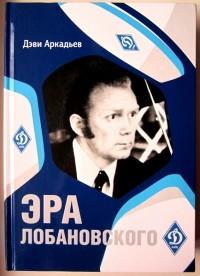 Эра Лобановского. Д. Аркадьев