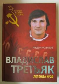 Владислав Третьяк. Легенда № 20. Ф. Раззаков