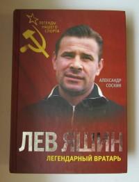 Легендарный вратарь Лев Яшин. А. Соскин