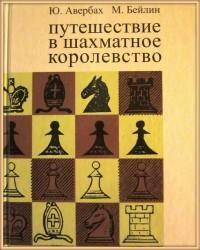 Путешествие в шахматное королевство. Ю. Авербах, М. Бейлин