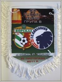 Вымпел матчевый Ворскла - Копенгаген 30.11.2011