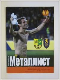 Металлист - Сошо Франция 2011 г