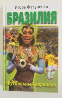 Бразилия. Футбольный карнавал. И. Фесуненко