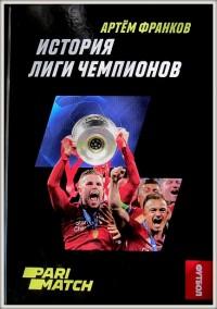 История Лиги чемпионов. А. Франков
