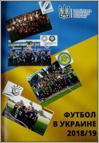 Футбол в Украине № 28/ Вся футбольная Европа № 9. Ю. Ландер