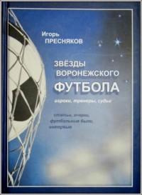 Звёзды воронежского футбола. И. Пресняков